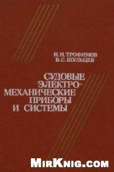 Книга Судовые электромеханические приборы и системы