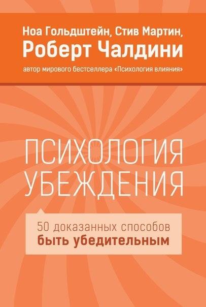 Книга Роберт Чалдини - Психология убеждения. 50 доказанных способов быть убедительным