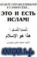 Книга Вера и религия, Ислам