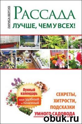 Книга Рассада. Лучше, чем у всех. Секреты, хитрости, подсказки умного садовода. Лунный календарь: самый удобный и полезный
