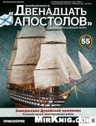 Журнал Линейный корабль «Двенадцать Апостолов» №55