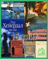 Тур Хейердал - Сборник произведений (15 книг) fb2 57Мб