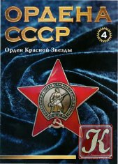 Журнал Книга Ордена СССР №4 2014 - Орден Красной Звезды