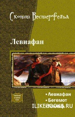 Книга Вестерфельд Скотт - Левиафан. Трилогия