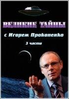 Книга Великие тайны с Игорем Прокопенко /3 выпуска/ (2013) SATRip avi 1781,76Мб