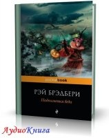 Книга Брэдбери Рэй - Надвигается беда (АудиоКнига) читает Мурашко И.