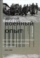 """Книга """"Другой военный опыт"""". Российские военопленные Первой мировой войны в Германии (1914-1922)"""