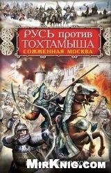 Книга Русь против Тохтамыша. Сожженная Москва