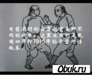 Юэцзя Бафаньшоу, Синъи, Тайцзи. Применение, парная работа, работа с оружием