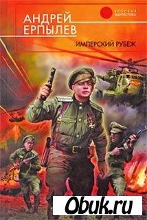 Книга Андрей Ерпылев. Имперский рубеж