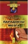 Книга Парадоксы мозга