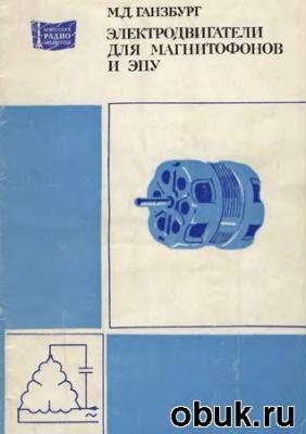 Книга Электродвигатели для магнитофонов и ЭПУ. Второе издание, переработанное и дополненное