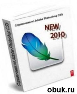 Справочник по Adobe Photoshop CS5