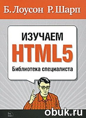 Книга Изучаем HTML5