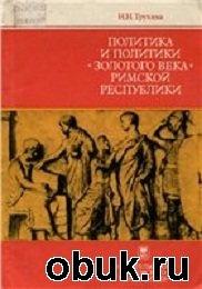 """Книга Политика и политики """"золотого века"""" Римской республики (II в. до н. э.)"""