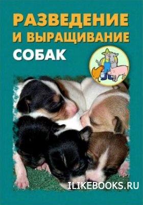 Книга Ханников А., Мельников И. - Разведение и выращивание собак
