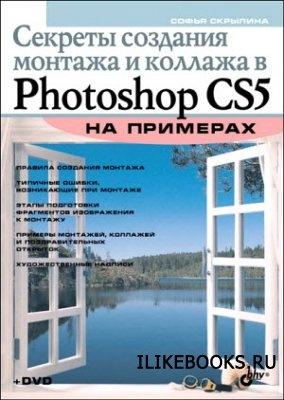 Книга Скрылина Софья - Секреты создания монтажа и коллажа в Photoshop CS5 на примерах