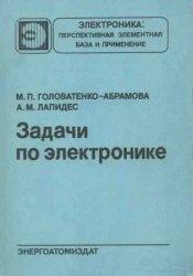 Книга Задачи по электронике