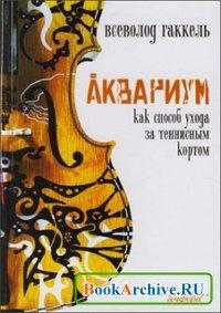 Книга Аквариум как способ ухода за теннисным кортом.