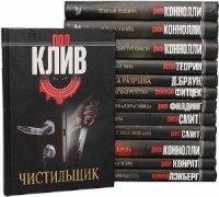 """Книга """"Страшно интересно"""" в 15 томах fb2 19,46Мб"""