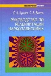 Книга Руководство по реабилитации наркозависимых