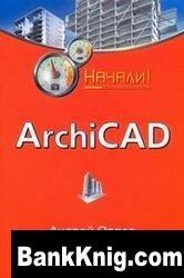 Книга ArchiCAD. Начали! pdf 3,3Мб