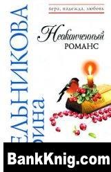 Книга Неоконченный романс rtf,pdf,txt 5,17Мб