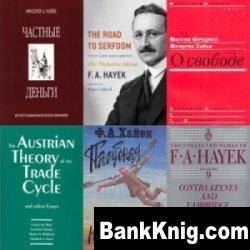 Сборник книг Фридриха Хайека fb2 1,6Мб