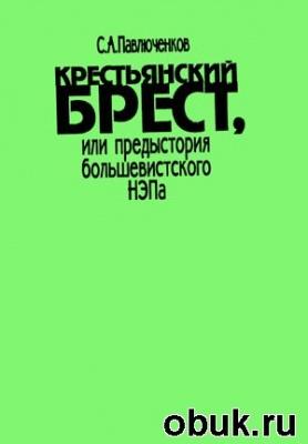 Книга Крестьянский брест, или предыстория большевистского НЭПа
