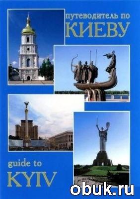 Книга Киев. Иллюстрированный путеводитель