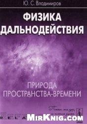 Книга Физика дальнодействия: Природа пространства-времени