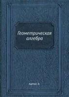 Книга Геометрическая алгебра