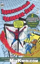 Книга Удивительный человек-паук (№1)