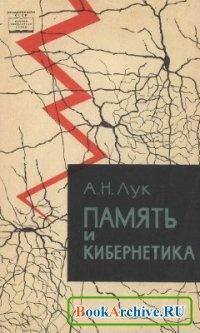 Книга Память и кибернетика.