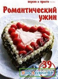 Книга Вкусно и просто №11, №12; 2012.