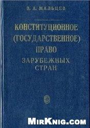Книга Конституционное (государственное) право зарубежных стран