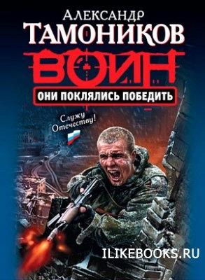 Книга Тамоников Александр - Они поклялись победить
