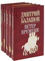 Книга Дмитрий Балашов. Собрание сочинений