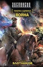 Книга Генерал-адмирал. Война