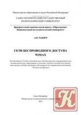 Книга Сети беспроводного доступа WiMAX