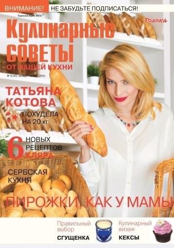 Книга Журнал: Кулинарные советы от «Нашей кухни» №10 (43) (октябрь-ноябрь 2014)