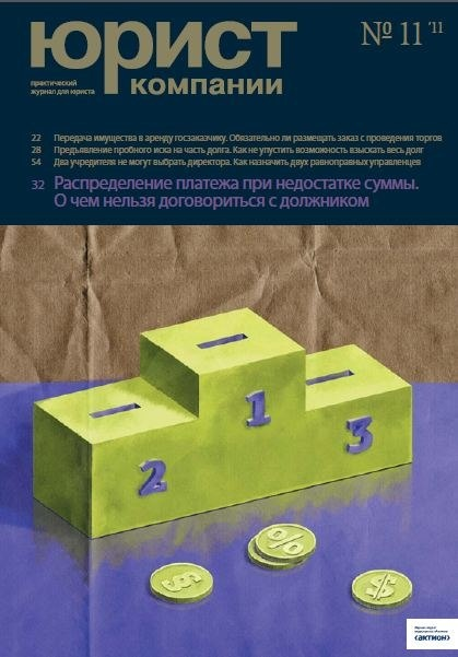 Книга Подшивка журналов: Юрист компании [2011]