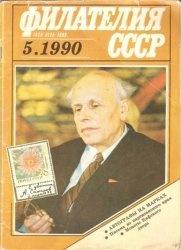 Журнал Филателия СССР № 5 1990
