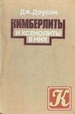 Книга Кимберлиты и ксенолиты в них