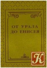 Книга От Урала до Енисея