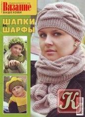 Журнал Вязание ваше хобби. Спецвыпуск №1 2009 Шапки, шарфы