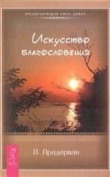Книга Искусство благословения