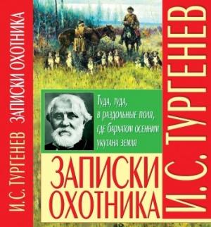 Аудиокнига И. Тургенев - Записки охотника. Повести. Стихотворения (Аудиокнига)