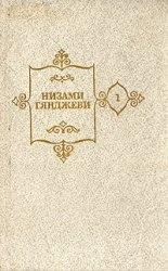 Собрание сочинений в пяти томах.Том 1