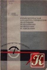 Книга Взрывобезопасная аппаратура управления шахтными подъемными машинами и лебедками